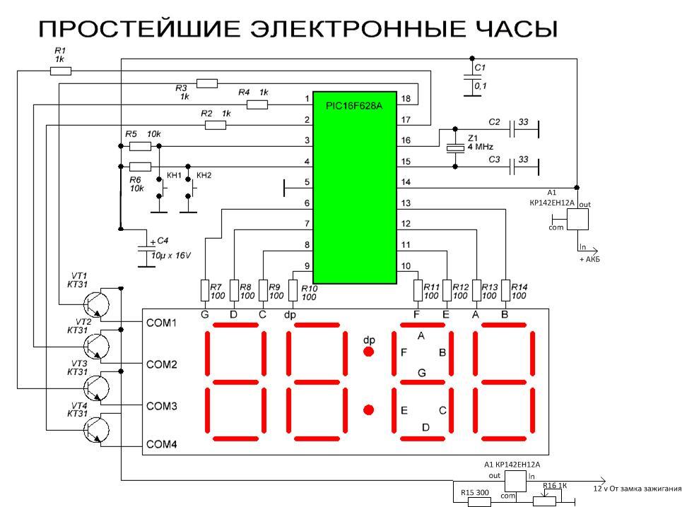 Цифровые часы своими руками схема - Pos-volga.ru